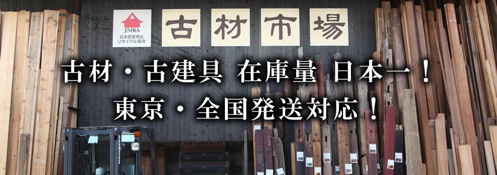 古材市場|古民家の古材販売 バーンウッド 板・柱・古建具の通販